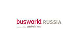 俄罗斯莫斯科客车展览会BusWorld Russia