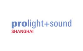 上海灯光音响展览会Prolight+Sound