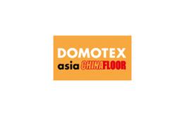 中国(上海)地面材料及铺装技术展览会DOMOTEX asia
