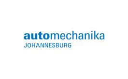 南非约翰内斯堡汽车配件及售后服务展览会Automechanika SouthAfrica