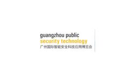 广州国际智能安全科技应用展览会GPST
