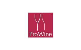 德国杜塞尔多夫葡萄酒及烈酒展览会ProWein