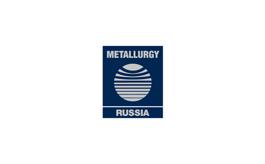 俄羅斯莫斯科冶金展覽會Metallurgy Russia