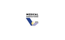 新加坡医药原料及制药展览会Medmanufacturing Asia/MMA