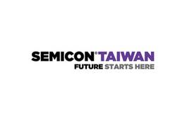 台湾国际半导体设备材料展览会SEMICON Taiwan