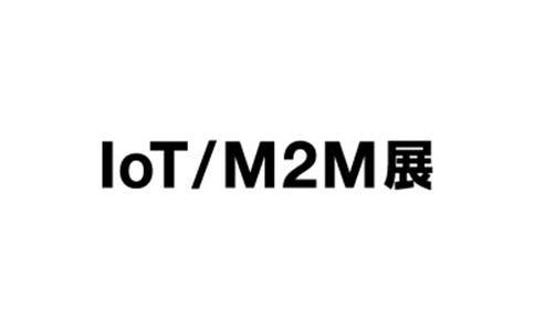 日本东京物联网技术展览会秋季loT M2M Expo
