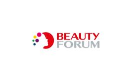 德国慕尼黑美容展览会Beauty Forum Munich