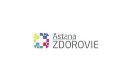 哈薩克斯坦阿斯塔納醫療醫藥展覽會Astana Zdorovie