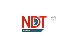 俄罗斯莫斯科无损检测设备及技术诊断展览会NDT Russia