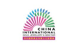 深圳国际黄金珠宝玉石展览会