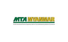 緬甸仰光工業展覽會MTA Myanmar