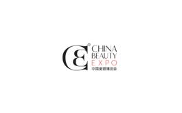 中国(上海)美容博览会CBE