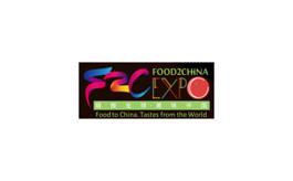 廣州國際進口食品展覽會FOOD2CHINA