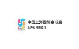 上海国际童书展览会CCBF