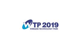 日本东京通信技术展览会WTP