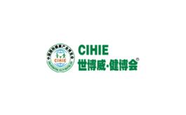 上海国际健康产业展览会CIHIE
