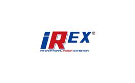 日本东京机器人展览会IREX