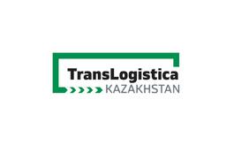 哈萨克斯坦阿拉木图运输物流展览会TransitKazakhstan