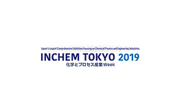 日本東京化工展覽會INCHEM TOKYO
