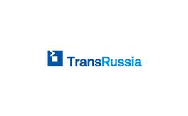 俄罗斯莫斯科运输物流展览会TransRussia