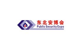 沈陽國際公共安全防范產品展覽會