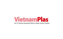 越南胡志明塑料橡胶工业展览会VietnamPlas