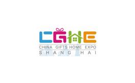 中国(上海)礼品赠品及家居用品展览会CGHE