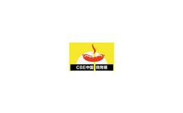 北京國際燒烤食材設備及用品展覽會CBE