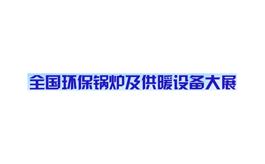 北京國際鍋爐暖通通風空調制冷設備展覽會IBE