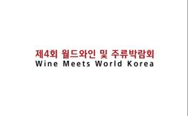 韓國首爾葡萄酒及烈酒展覽會WMW South Korea