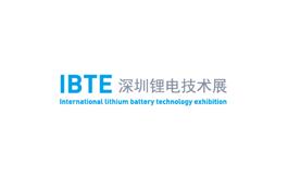 深圳锂电技术展览会IBTE