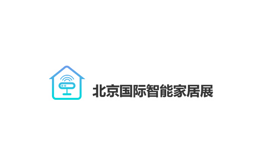 北京國際智能家居展覽會IOTE