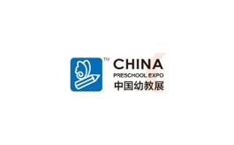 上海国际学前教育及装备展览会CPE