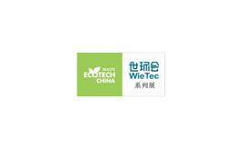 上海國際固廢氣展覽會ECOTECH CHINA