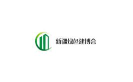 新疆國際綠色建筑建材展覽會