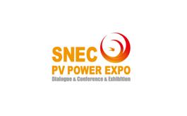 上海国际太阳能光伏与智慧能源展览会SNEC