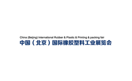 北京國際橡膠塑料工業展覽會