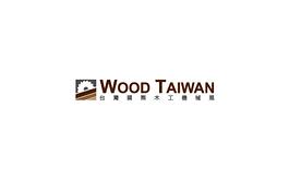台湾国际木工机械展Wood Taiwan