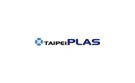 臺灣國際塑料橡膠工業展覽會Taipei Plas