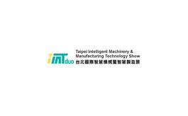 台湾智慧机械制造展览会iMTduo