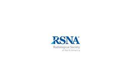美国芝加哥放射学协会年会及展览会RSNA