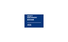 中国(上海)国际重型机械装备展览会Heavy Machinery ASIA