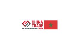 摩洛哥贸易周展览会CTW