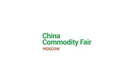 俄羅斯莫斯科消費品展覽會China Commodity Fair