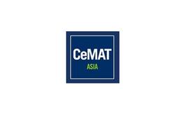 上海国际物流技术与运输系统展览会CeMAT ASIA
