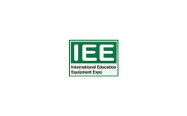 中国(上海)国际教育装备展览会
