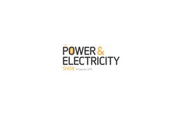菲律宾马尼拉电力及能源展览会PEWP