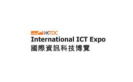 香港贸发局资讯科技展览会ICT EXPO