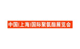 中国(上海)聚氨酯展览会CIPE