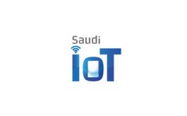 沙特利雅得物联网展览会IOT